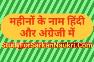 months name in hindi and english | महीनों के नाम हिंदी और अंग्रेजी में