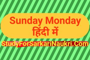 Sunday Monday Hindi Mai | Day Name List In Hindi and English | संडे मंडे