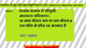 Alankar Questions with Answers | अलंकार अति महत्वपूर्ण प्रश्न व उत्तर