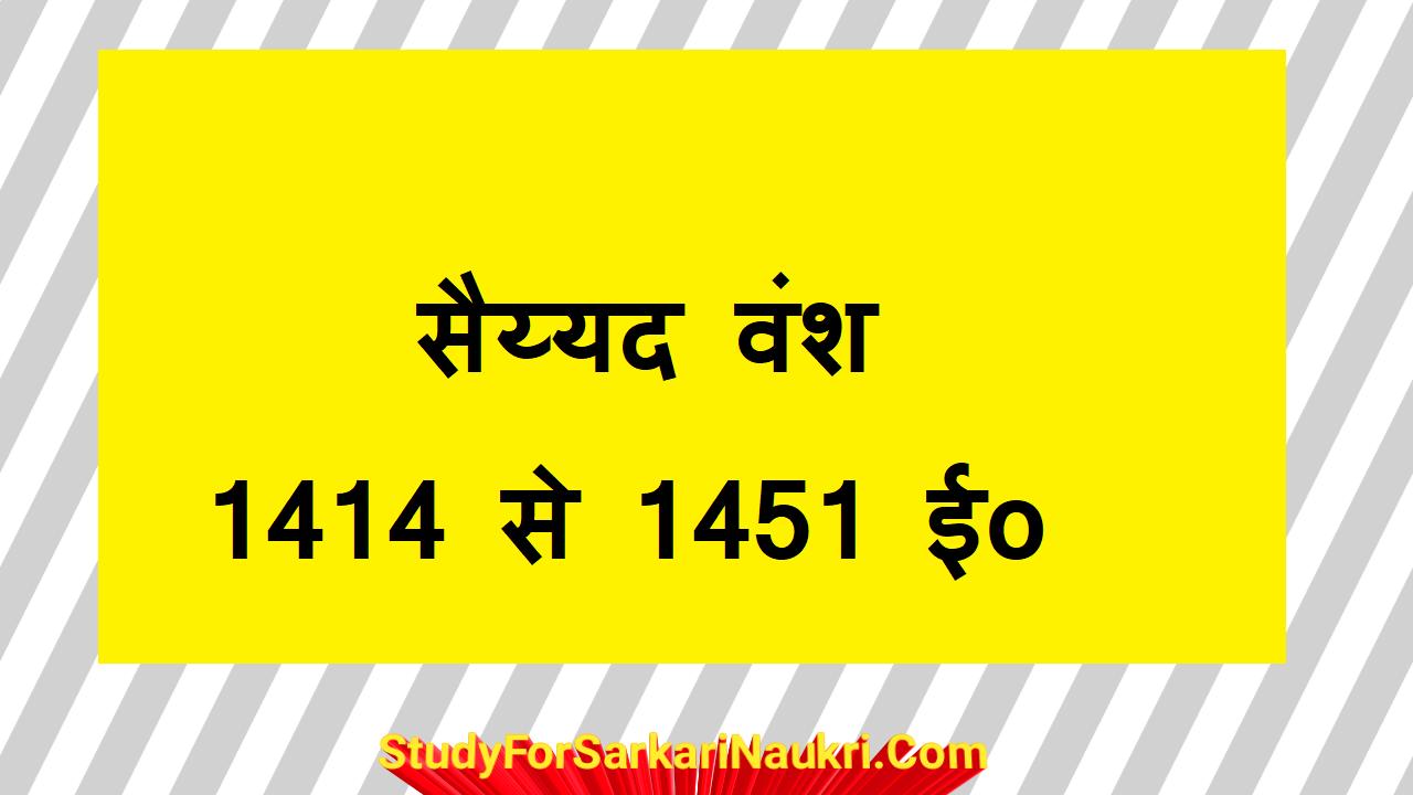 सैय्यद वंश-1414 से 1451 ईo |   saiyad vansh  |  saiyad dynasty in hindi