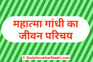 mahatma gandhi ka jivan parichay | महात्मा गांधी का जीवन परिचय