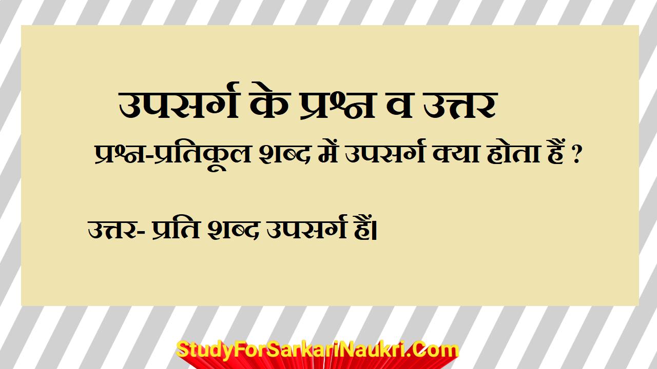 उपसर्ग के प्रश्न व उत्तर | upsarg question answer | upsarg questions in hindi
