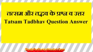तत्सम और तद्भव के प्रश्न व उत्तर | tatsam tadbhav question answer