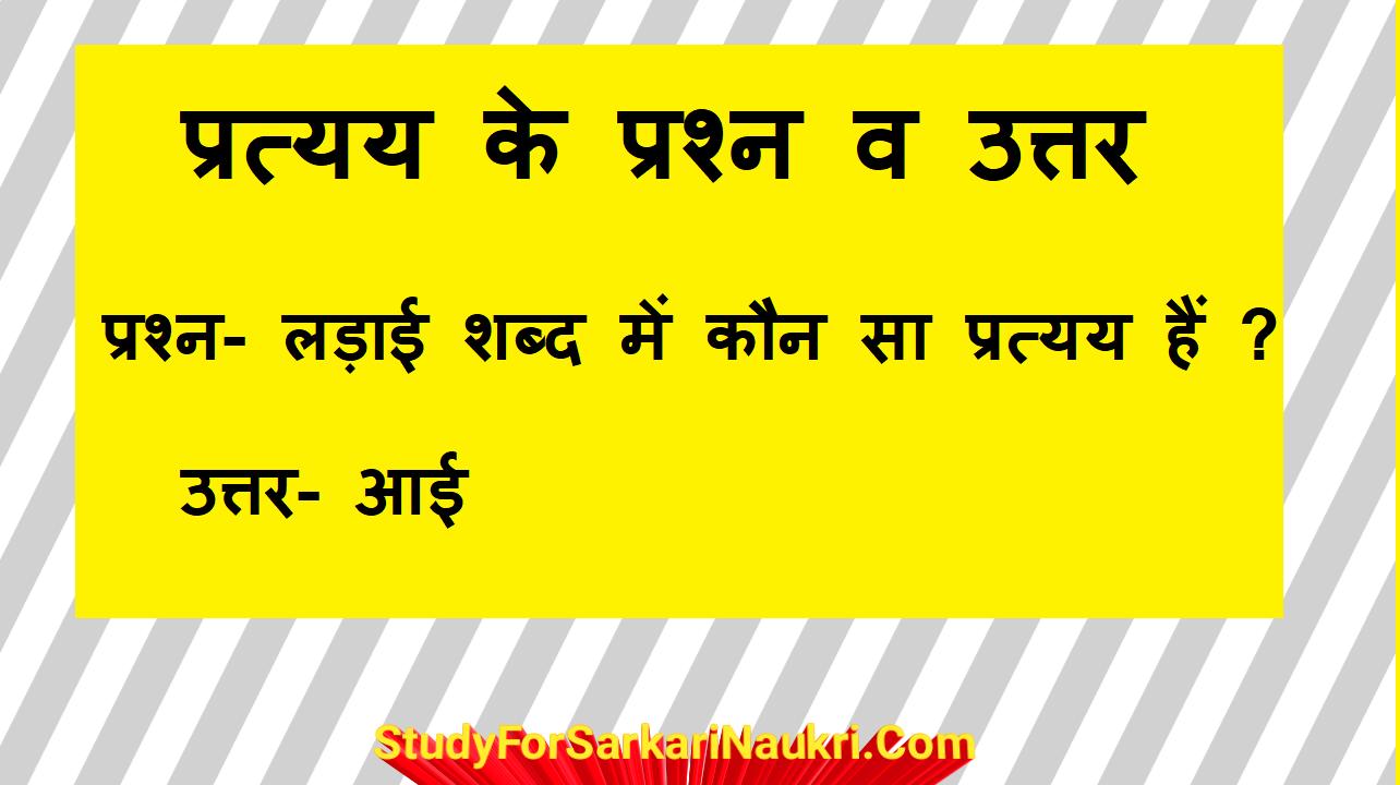 प्रत्यय के प्रश्न व उत्तर |   pratyay questions answer | pratyay questions