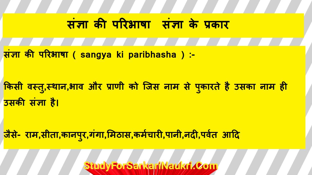 संज्ञा – परिभाषा और प्रकार | sangya in hindi