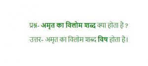 Read more about the article amrit ka vilom shabd   अमृत का विलोम शब्द